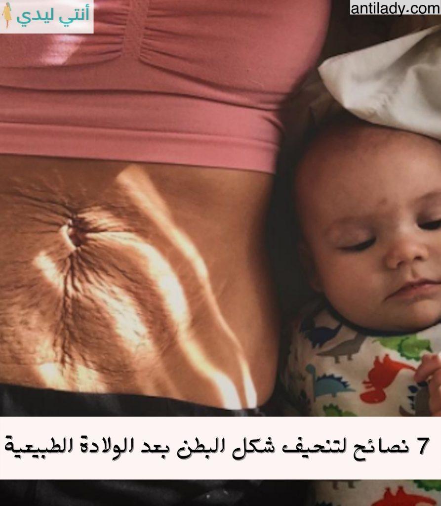 7 نصائح لتنحيف شكل البطن بعد الولادة الطبيعية